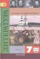 Литература 7 кл. Учебник-хрестоматия в 2х частях с online-поддержкой